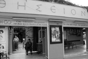 Cine Thisio, Athens